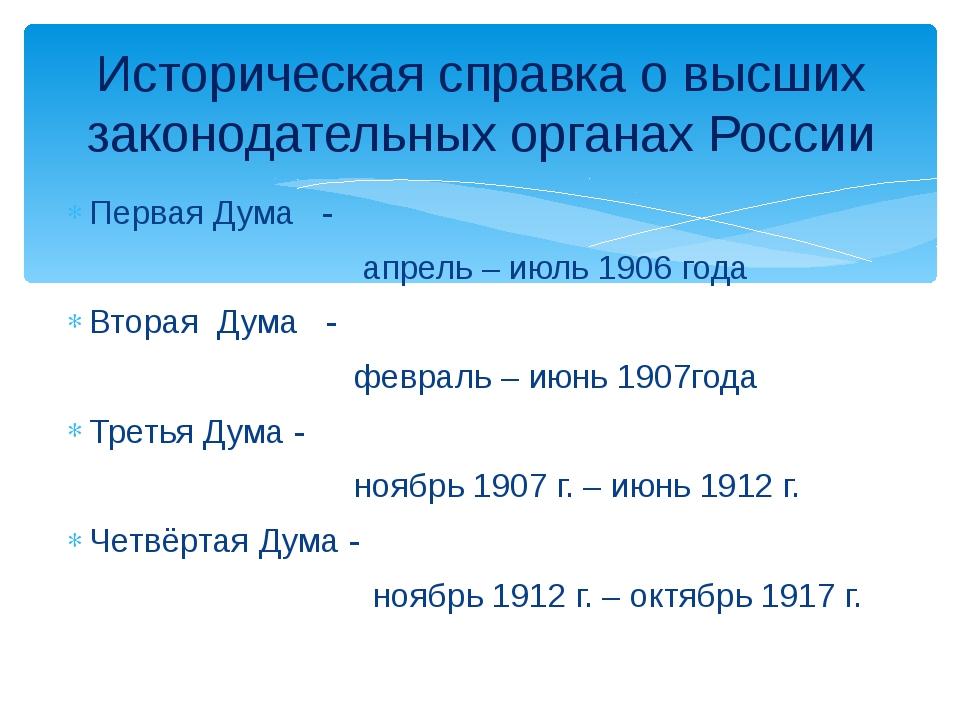 Первая Дума - апрель – июль 1906 года Вторая Дума - февраль – июнь 1907года Т...