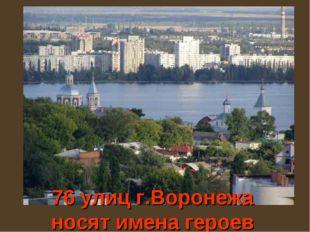 76 улиц г.Воронежа носят имена героев