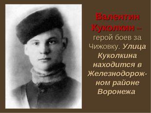 Валентин Куколкин – герой боев за Чижовку. Улица Куколкина находится в Железн