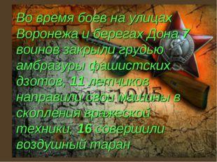 Во время боев на улицах Воронежа и берегах Дона 7 воинов закрыли грудью амбр
