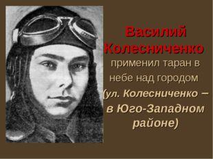 Василий Колесниченко применил таран в небе над городом (ул. Колесниченко – в