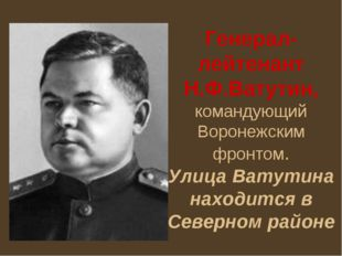 Генерал-лейтенант Н.Ф.Ватутин, командующий Воронежским фронтом. Улица Ватутин