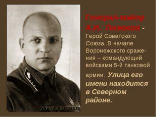 Генерал-майор А.И. Лизюков - Герой Советского Союза. В начале Воронежского ср