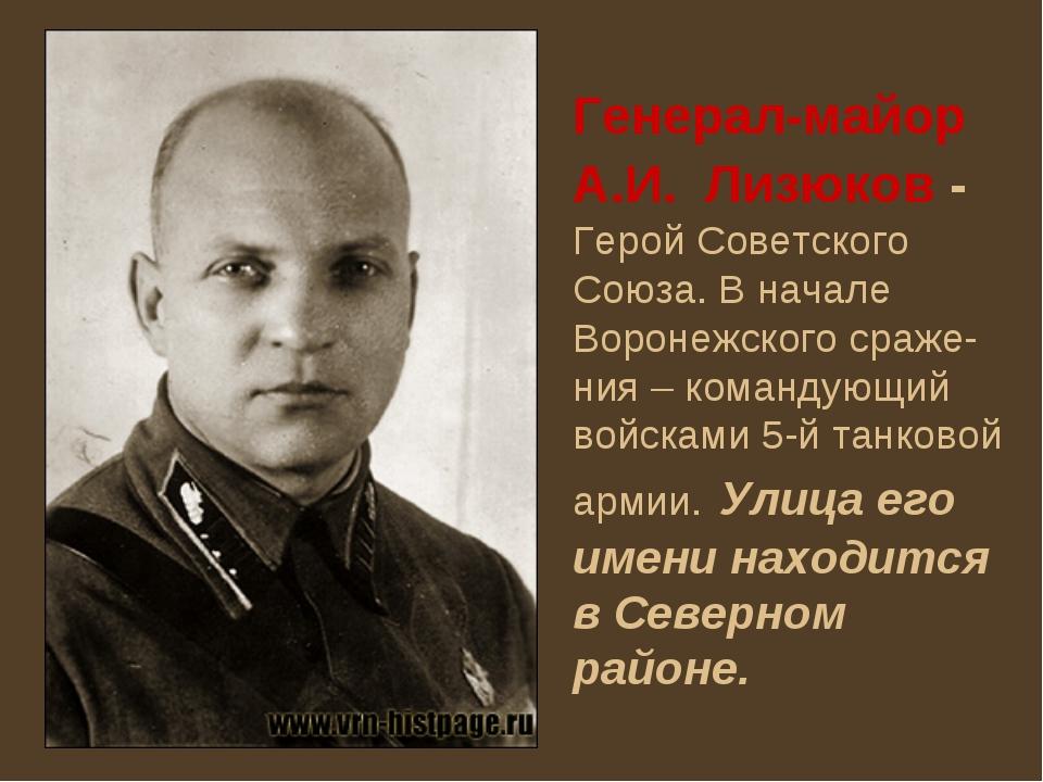 Генерал-майор А.И. Лизюков - Герой Советского Союза. В начале Воронежского ср...