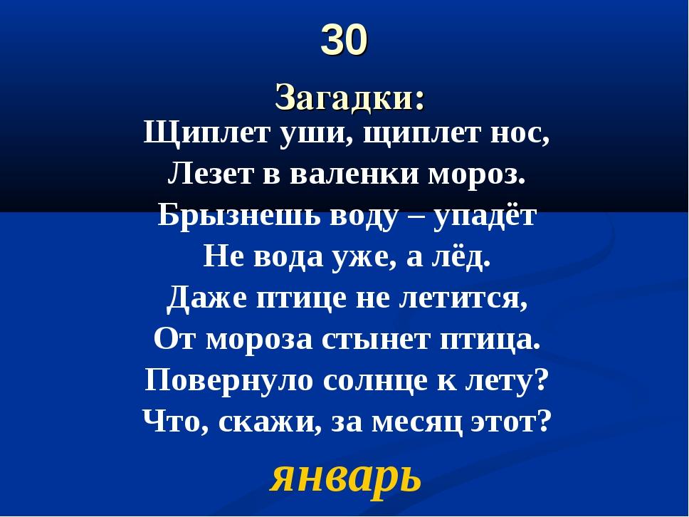 30 Загадки: Щиплет уши, щиплет нос, Лезет в валенки мороз. Брызнешь воду – уп...