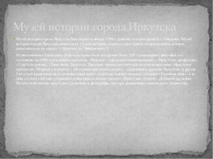 Музей истории города Иркутска был открыт в январе 1996 г. решением мэра город