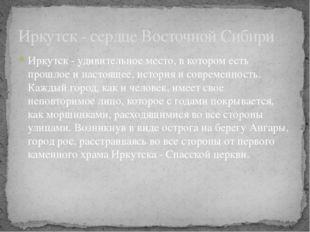 Иркутск - удивительное место, в котором есть прошлое и настоящее, история и с