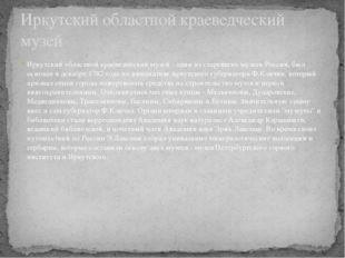 Иркутский областной краеведческий музей - один из старейших музеев России, бы