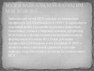 МУЗЕЙ БАЙКАЛЬСКОЙ ФАУНЫ ИМ. М.М. КОЖОВА Байкальский музей ИГУ основан по иниц