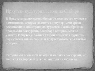 В Иркутске расположено большое количество музеев и памятников, которые являют