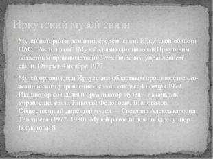 Иркутский музей связи Музей истории и развития средств связи Иркутской област