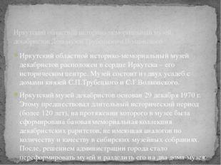 Иркутский областной историко-мемориальный музей декабристов Дом-музей Трубецк