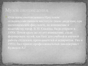 Музей охотоведения Отделение охотоведения в Иркутском сельскохозяйственном ин