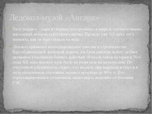 Ледокол-музей «Ангара» Этот ледокол – один из первых построенных в мире и, со