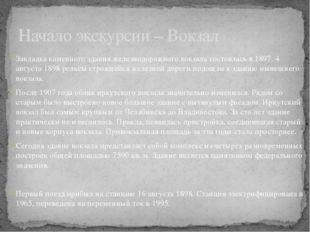 Закладка каменного здания железнодорожного вокзала состоялась в 1897. 4 авгус