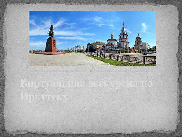 Виртуальная экскурсия по Иркутску