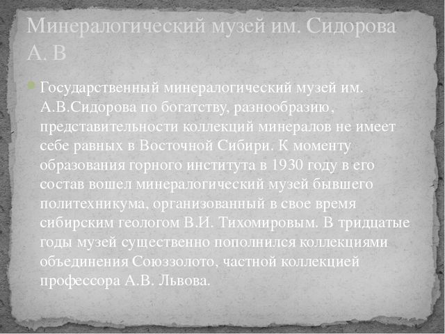 Государственный минералогический музей им. А.В.Сидорова по богатству, разнооб...