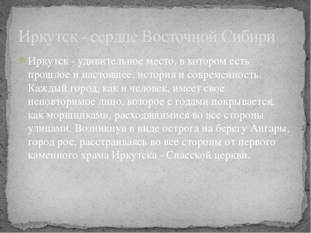 Иркутск - удивительное место, в котором есть прошлое и настоящее, история и с...