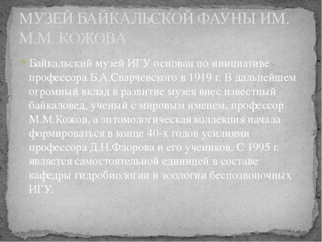 МУЗЕЙ БАЙКАЛЬСКОЙ ФАУНЫ ИМ. М.М. КОЖОВА Байкальский музей ИГУ основан по иниц...