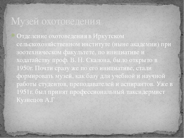 Музей охотоведения Отделение охотоведения в Иркутском сельскохозяйственном ин...
