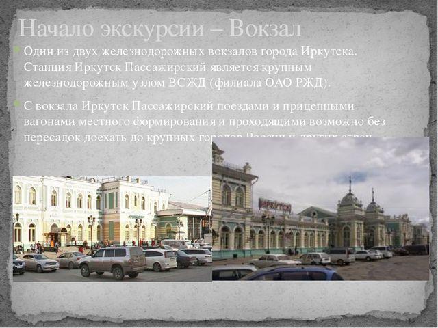 Один из двух железнодорожных вокзалов города Иркутска. Станция Иркутск Пассаж...