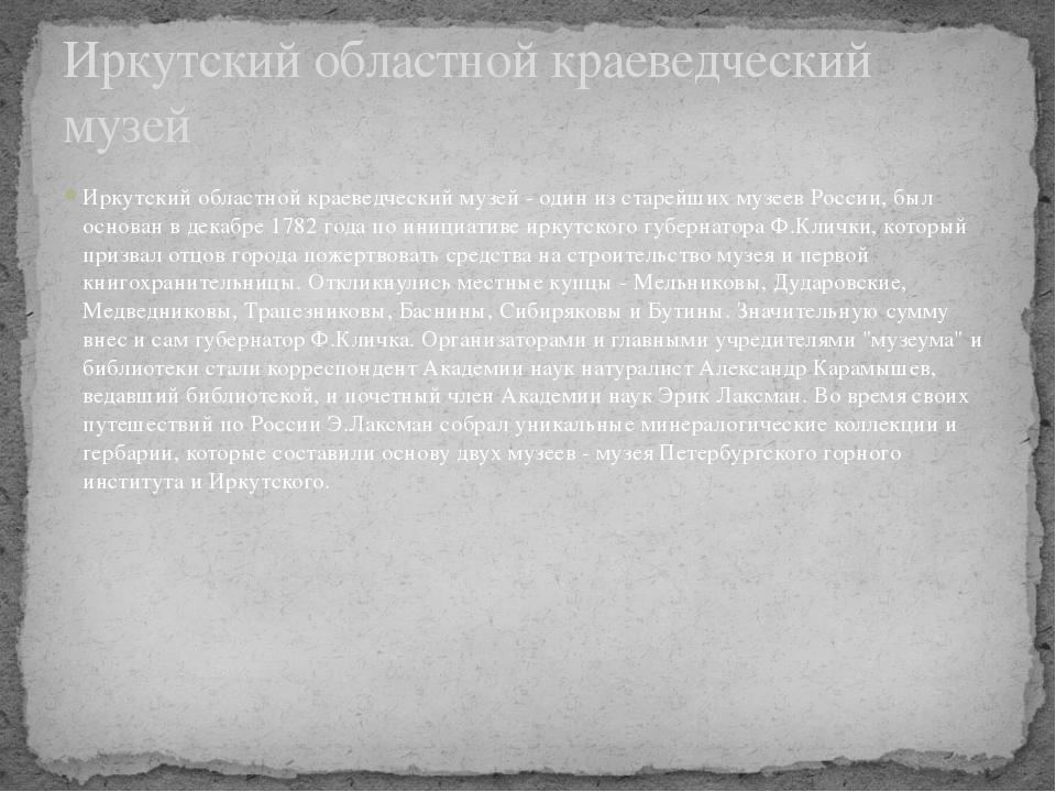 Иркутский областной краеведческий музей - один из старейших музеев России, бы...