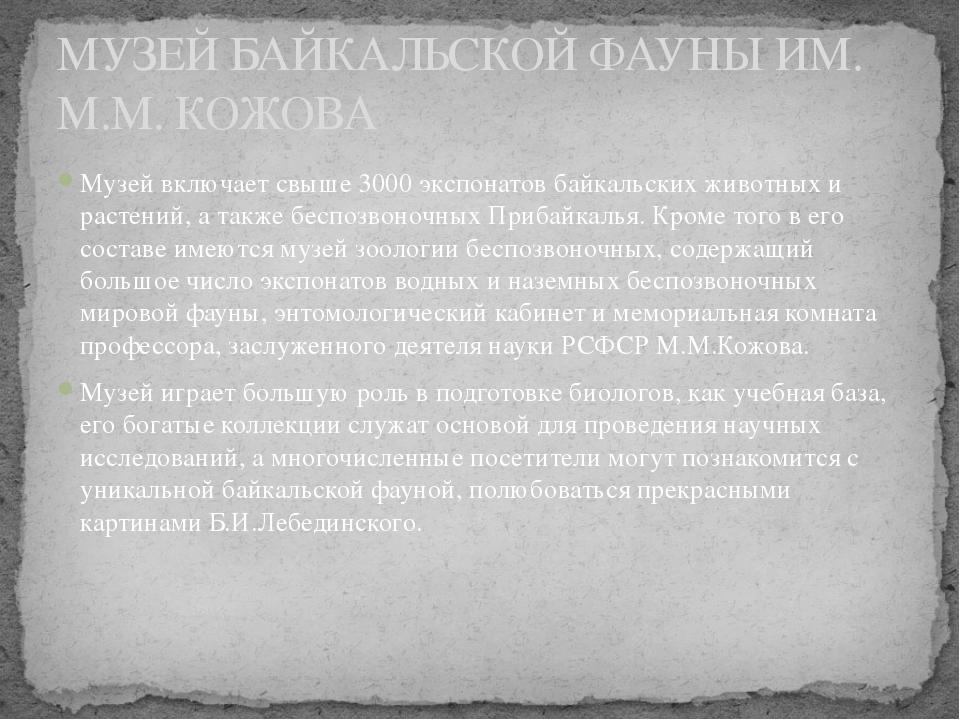 МУЗЕЙ БАЙКАЛЬСКОЙ ФАУНЫ ИМ. М.М. КОЖОВА Музей включает свыше 3000 экспонатов...