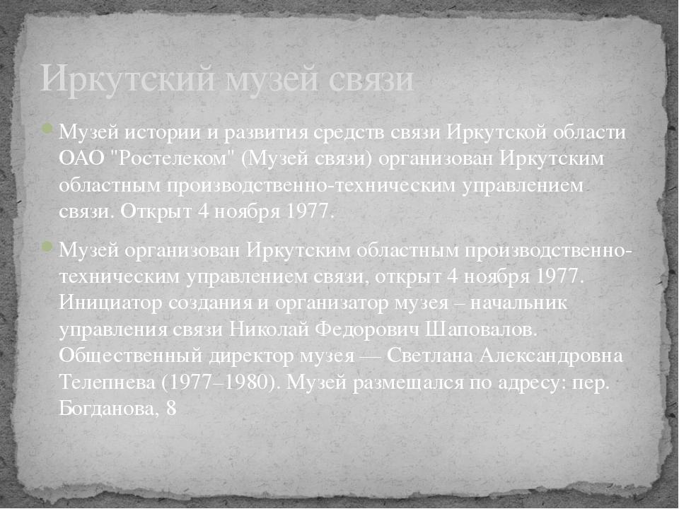 Иркутский музей связи Музей истории и развития средств связи Иркутской област...