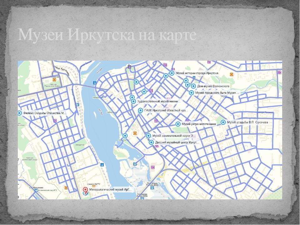 Музеи Иркутска на карте