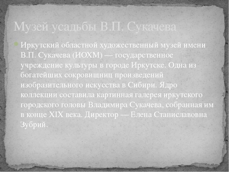 Музей усадьбы В.П. Сукачева Иркутский областной художественный музей имени В....