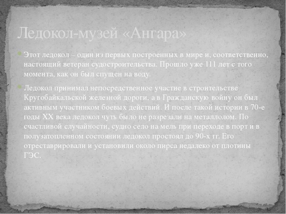 Ледокол-музей «Ангара» Этот ледокол – один из первых построенных в мире и, со...