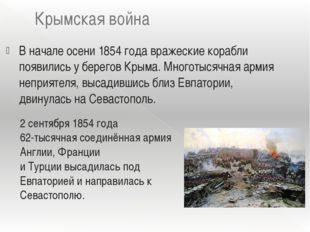 Крымская война На его защиту встали 25 тысяч моряков и 7-и тысячный гарнизон
