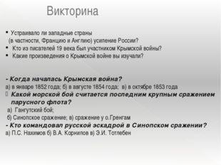 Великая Отечественная война Тяжелейшим испытанием для севастопольцев стала Ве