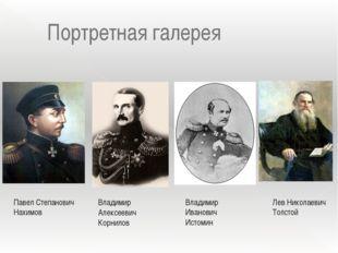 Ход обороны Севастополя Первое наступление немцев В ходе сражений немцам удал