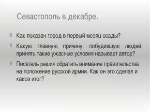 Итоги обороны Севастополя  Оборона Севастополя вошла в историю как пример му