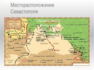 Месторасположение Севастополя