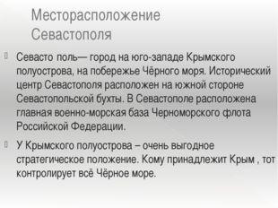 Месторасположение Севастополя Севасто́поль— город на юго-западе Крымского пол