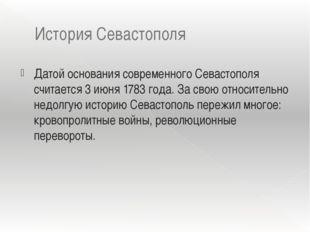История Севастополя Датой основания современного Севастополя считается 3 июня