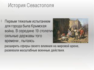 История Севастополя Первым тяжелым испытанием для города была Крымская война.