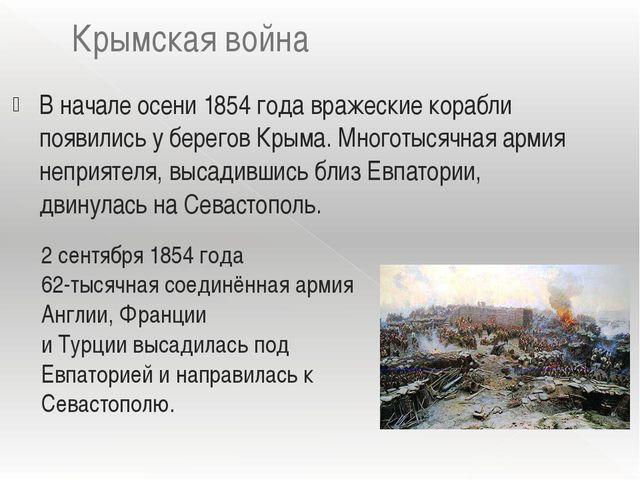 Крымская война На его защиту встали 25 тысяч моряков и 7-и тысячный гарнизон...