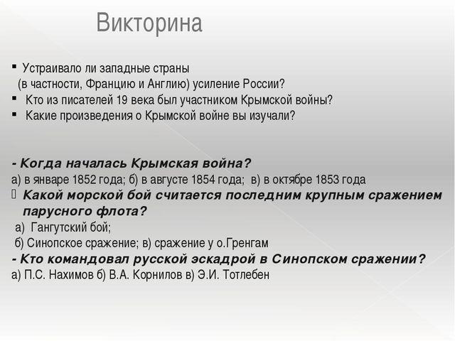 Великая Отечественная война Тяжелейшим испытанием для севастопольцев стала Ве...