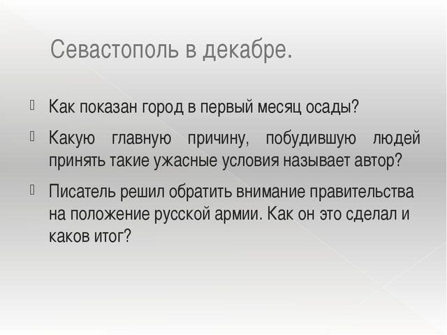 Итоги обороны Севастополя  Оборона Севастополя вошла в историю как пример му...