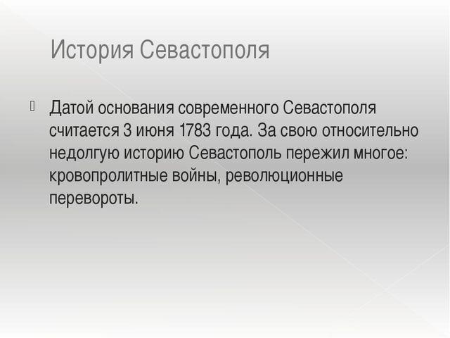 История Севастополя Датой основания современного Севастополя считается 3 июня...