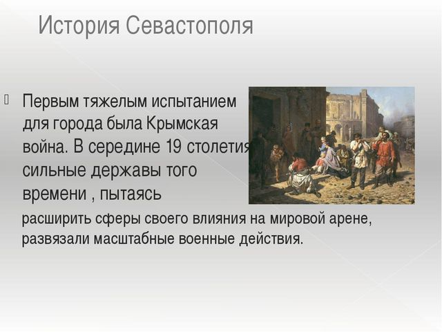 История Севастополя Первым тяжелым испытанием для города была Крымская война....