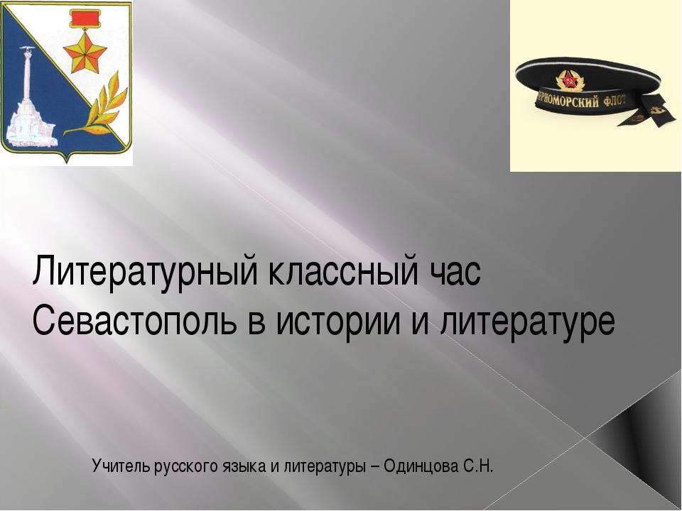 Герой Советского Союза 25 марта 1942 года рулевого сторожевого катера «СК-01...