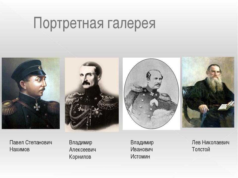 Ход обороны Севастополя Первое наступление немцев В ходе сражений немцам удал...