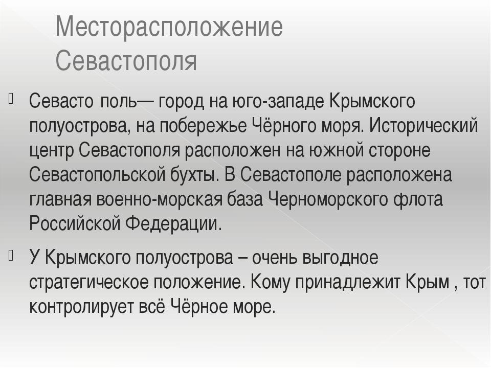 Месторасположение Севастополя Севасто́поль— город на юго-западе Крымского пол...