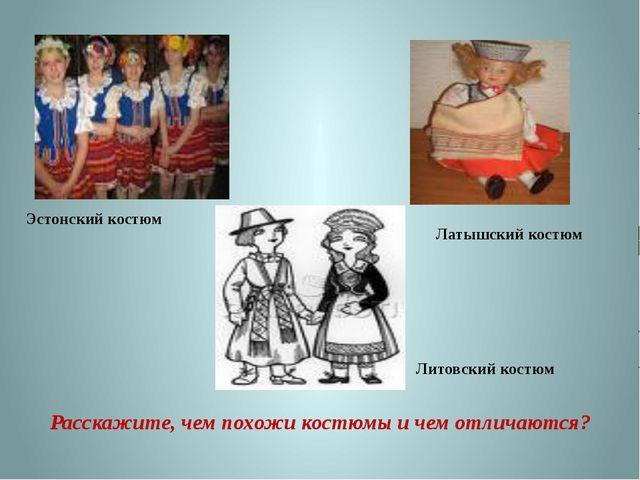Латышский костюм Эстонский костюм Литовский костюм Расскажите, чем похожи кос...