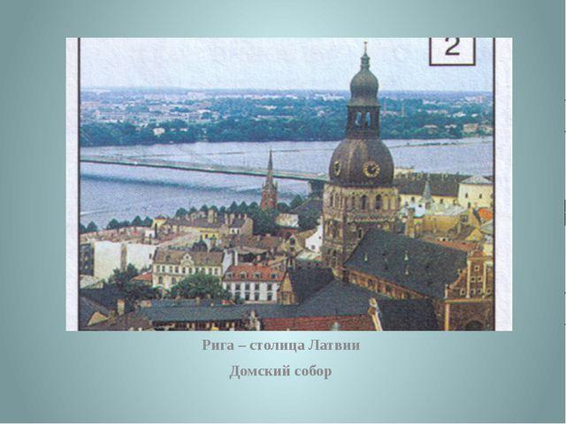 Рига – столица Латвии Домский собор