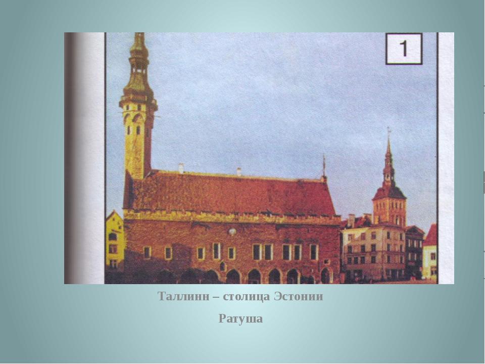 Таллинн – столица Эстонии Ратуша